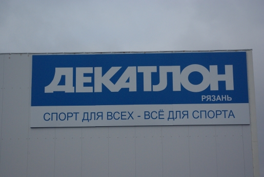 примеры работ DOKAPOL Декатлон